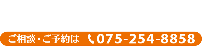 京都 心療内科・精神科 としかわ心の診療所