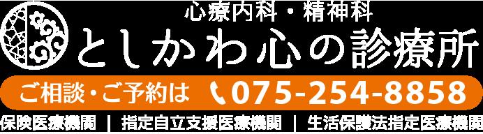 京都 心療内科・精神科|としかわ心の診療所