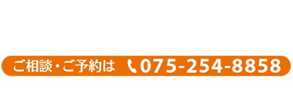 京都市中京区の心療内科・精神科|としかわ心の診療所