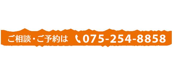 京都市中京区の心療内科・精神科 としかわ心の診療所